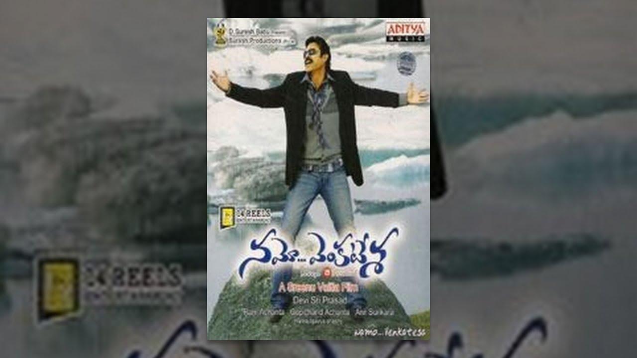 Download Namo Venkatesa Telugu Full Movie   Venkatesh, Trisha   #TeluguMovies