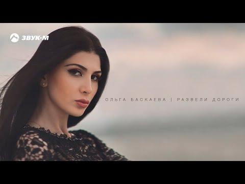 Смотреть клип Ольга Баскаева - Развели Дороги