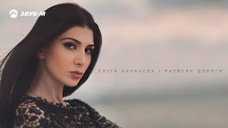 Ольга Баскаева - Развели дороги | Премьера клипа 2018