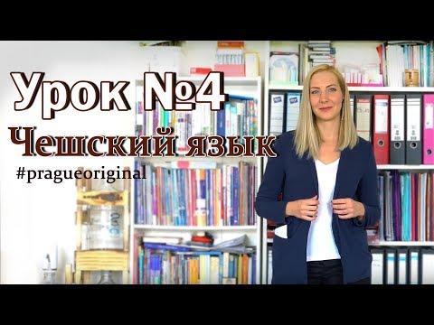 Чешский язык с нуля. Урок чешского языка №4