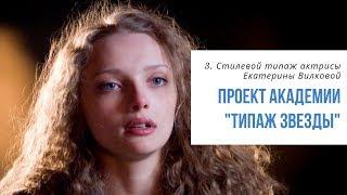 Типаж Звезды. Разбираем стилевой типаж по Ларсон актрисы Екатерины Вилковой
