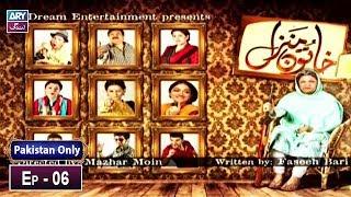 Khatoon Manzil Episode 06 - ARY Zindagi Drama