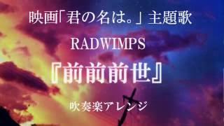 【吹奏楽】前前前世/RADWIMPS , Movie ver.アレンジ【君の名は。】楽譜無料配布しています!