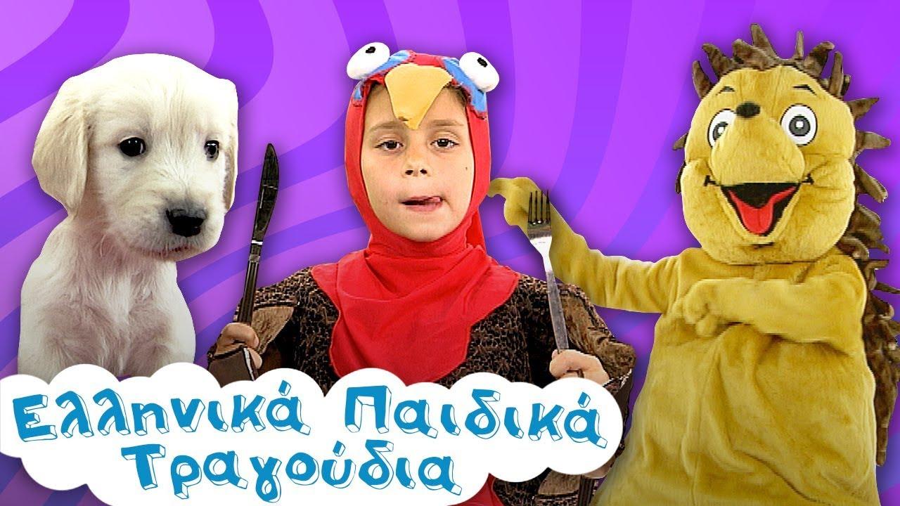 3afe4c9472f Ελληνικά Παιδικά Τραγούδια Συλλογή #9 | Ο Μπάρμπα Μπρίλιος, Ο  Σκαντζόχοιρος, Σκυλάκια κουταβάκια 🐶