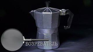№ 9 | Moka Exspress / Гейзерная кофеварка | AliExpress | Обзор