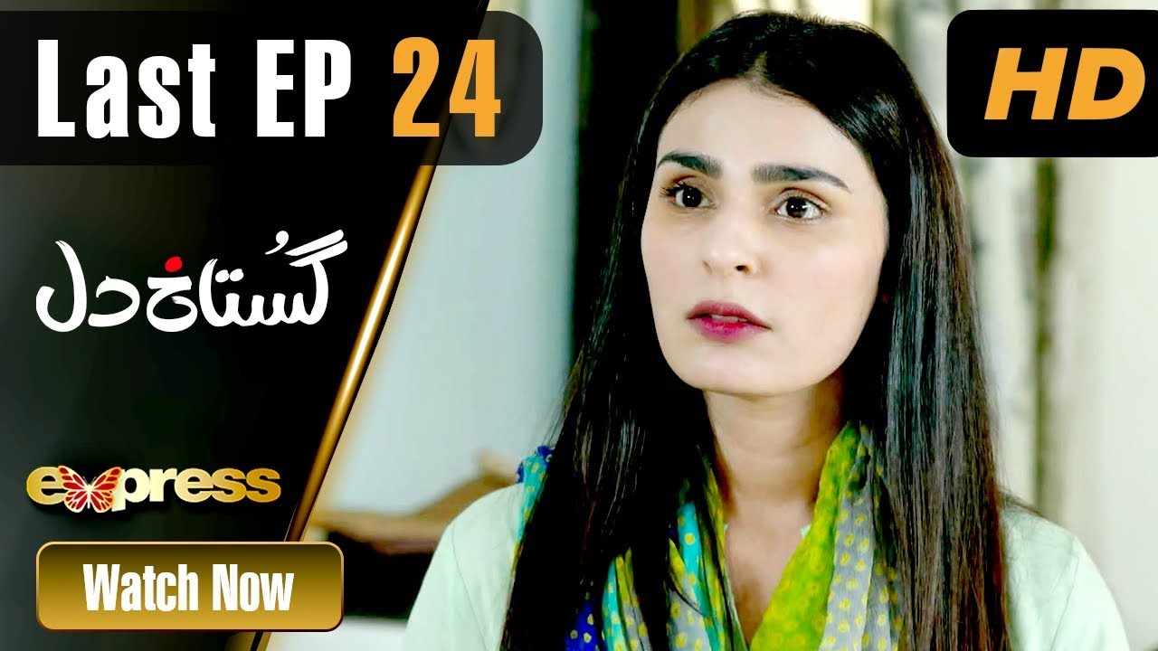 Gustakh Dil - Episode 24 Express TV Jun 7