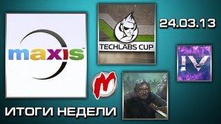Итоги недели! : Игровые новости, 18 — 24 марта. HD