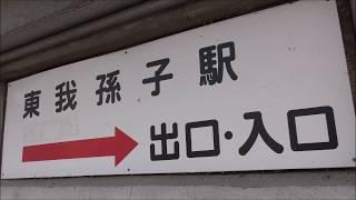 知られざる秘境?!無人駅?!東我孫子駅を探索してみた!