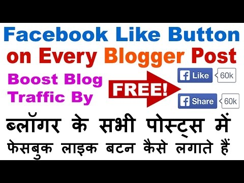 How To Add Facebook Like Button To Every Post in Blogger (Step By Step) Must Watch -2016