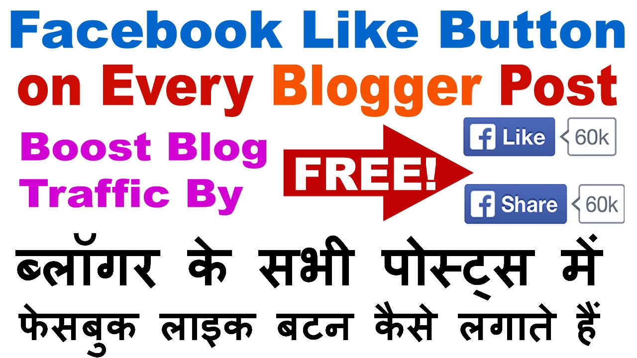 make post blogger facebook like button