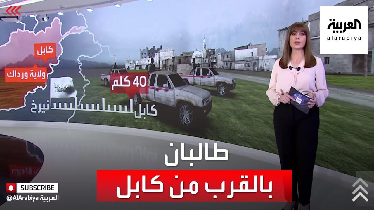 طالبان تقترب لمسافة 40 كيلو متر فقط من  العاصمة الأفغانية كابل  - نشر قبل 32 دقيقة