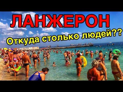 ОДЕССА!!! Пляж ЛАНЖЕРОН!!! МИЛЛИОНЫ ТУРИСТОВ ЗАПОЛОНИЛИ МОРЕ! ЛЕТО