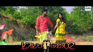 SISU GATEY  Bidu Chandan TikinNew Santali HD Video Album Song 2018
