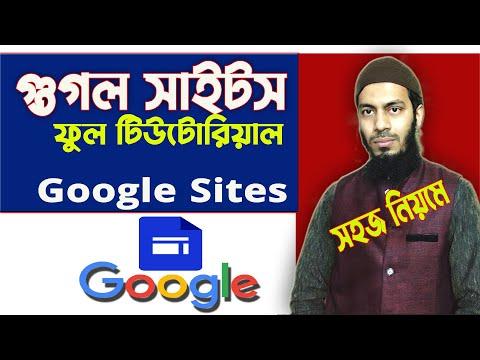 গুগল সাইটস ফুল  টিউটোরিয়াল । How to Create a Google Sites in Bangla। গুগল সাইটস। গুগল সাইট।