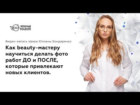 Как Beauty мастеру научиться делать фото работ ДО и ПОСЛЕ, которые привлекают новых клиентов.