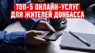 Фото ТОП-5 онлайн-услуг для жителей Донбасса, доступных уже сейчас