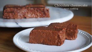 [材料4つ・レンジで簡単] チョコレートチーズケーキ作り方 No oven Chocolate cheesecake 초콜릿 치즈 케이크