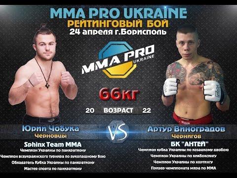 Юрий Чобука VS Артур Виноградов(MMA PRO UKRAINE)г.Борисполь