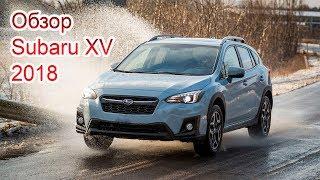 Все как есть о Subaru XV 2018