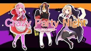 【#あんぽんたん姉妹】Crazy Party Night ~ぱんぷきんの逆襲~【歌ってみた】