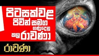 RAVANA | Episode 42 | රාවණා | 18-04-2019 | SIYATHA TV Thumbnail