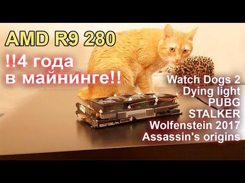 Видеокарта AMD R9