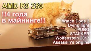 Видеокарта AMD R9 280 4 года в майнинге!!