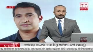 DERANA MIDDAY NEWS 2017-02-11