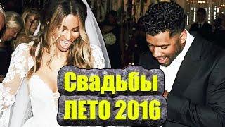 Все Звездные Свадьбы Лета 2016