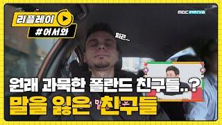 [어서와 한국은 처음이지 77화] 서울로 복귀!! 피곤함에 말을 잃은 폴란드 3인방