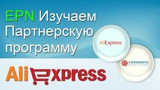 Реферальная партнерская программа на AliExpress