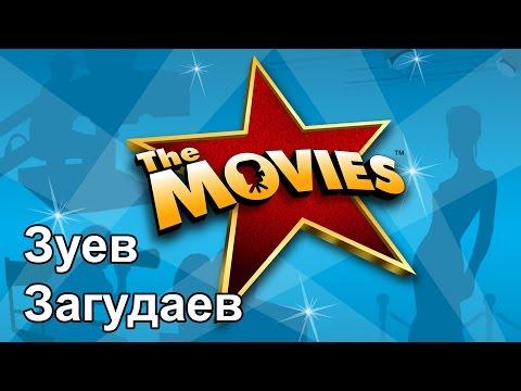 Виктор Зуев и Андрей Загудаев показывают как нужно делать кино. The Movies