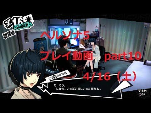 PS4 ペルソナ5 プレイ動画part10 4/16(土) - YouTube