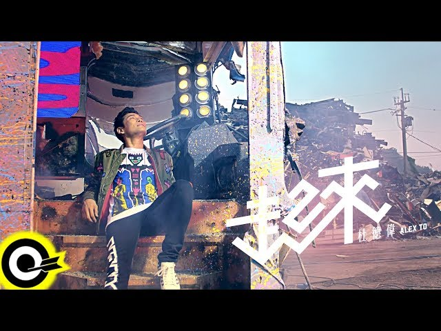 杜德偉 Alex To【起來 Get Up】Official Music Video