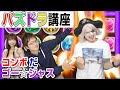 【パズドラ】sasukeさんのパズル講座!結果が全てなんで。【GameMarketのゲーム実況】