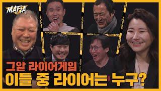 범죄심리 전문가 앞에서 거짓말하면 일어나는 일(feat.권일용,박지선) |그알 라이어