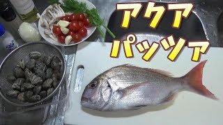 釣った真鯛でアクアパッツァ作ってみた