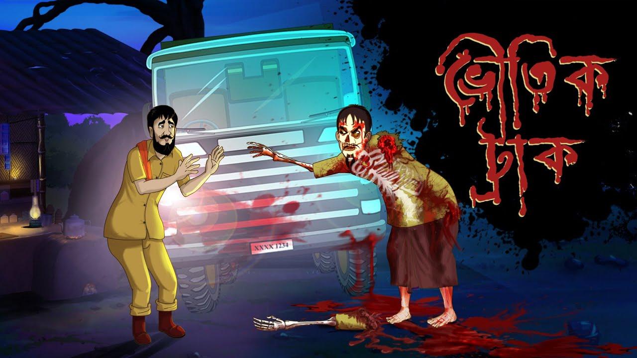 Download BHOUTIK TRUCK Thakurmar Jhuli Banglar bhoot by Ssoftoons Golpoguccho. Vuture lorry