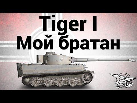 Tiger I - Мой братан - Гайд