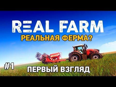 Real Farm #1 Реальная ферма?(первый взгляд)