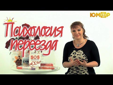 Наталья Толстая - Психология переезда
