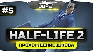 Проходим Half-Life 2 #5. Финал.