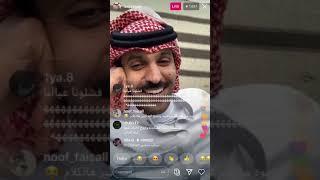 بث الشاعر فهد بن منصور  هل انت متزوج 🖤🖤
