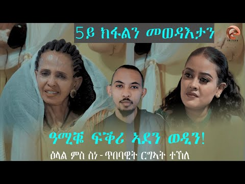 ERIZARA - Part 5 - ዕላል ምስ ስነ-ጥበባዊት ርግኣት ተኽለ || Artist Regat Tekle Interviewed By Erena Afewerki