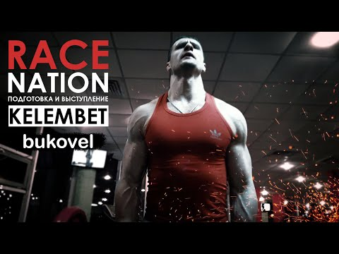 Race Nation (Буковель) 2019 / Kelembet