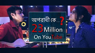 Video Oporadhi Reply | BOYS vs GIRLS | 9 Sound Studios | Bengali with Hindi | Abir & Lubna | Arman Alif download MP3, 3GP, MP4, WEBM, AVI, FLV Juli 2018