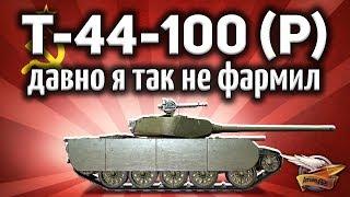 Т-44-100 (Р) - Я просто выпал в осадок - Бой на 1983 ЧИСТОГО опыта - 300к серебра