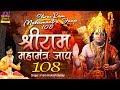 सुख कारक श्रीराम महामंत्र जाप - Shree Ram Mantra 108 - Prem Prekash Dubey - Sprititual Activity