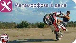 Как сделать тюнинг скутера. Ч. 8: УРОКИ ЛАЖЁВОГО СТАНТЁРА
