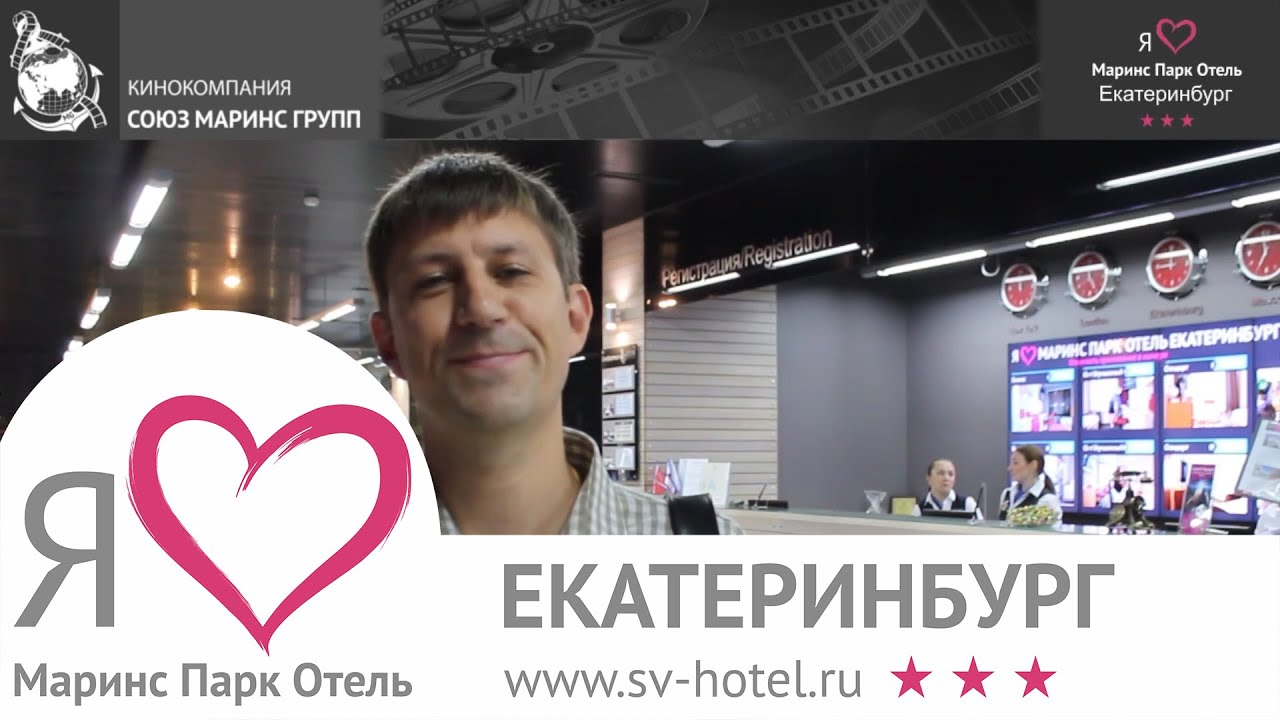 Оправдал ли себя совет друзей, выбрать «Маринс Парк Отель Екатеринбург»